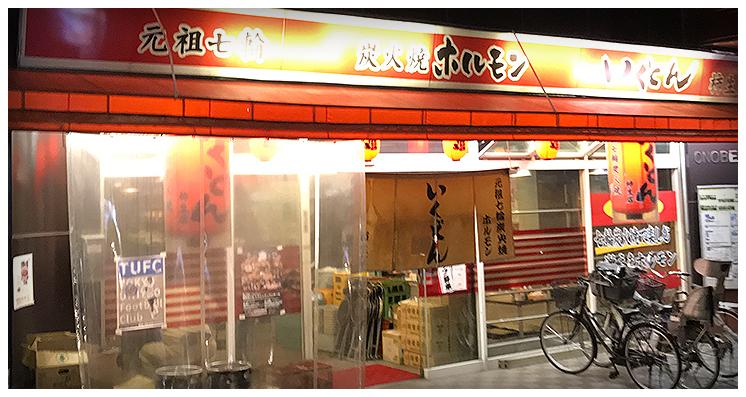 いくどん柿生店