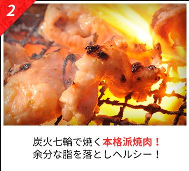 炭火七輪で焼く本格派焼肉!余分な脂を落としヘルシー