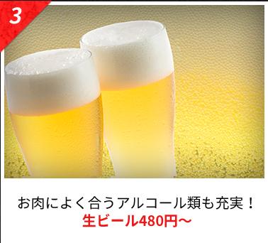 お肉によく合うアルコール類も充実!!生ビール480円~
