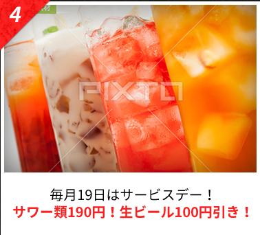 毎月19日はサービスデー!サワー類190円!生ビール100円引き!
