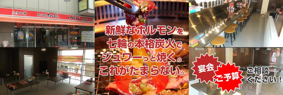 新鮮ホルモンを炭火で焼く 元祖七輪炭火焼肉 いくどん柿生店トップ画像