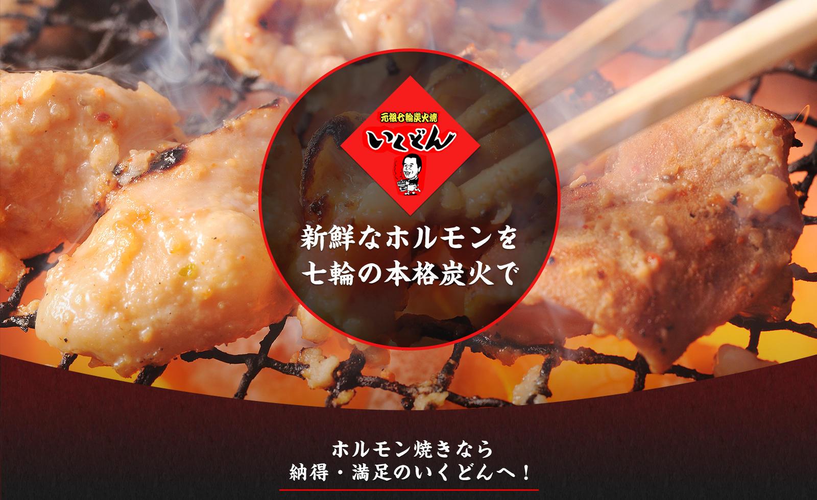 新鮮ホルモン炭火焼・元祖七輪炭火焼肉|いくどん柿生店・町田木曽店トップ画像